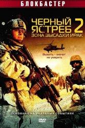 Смотреть Черный ястреб 2: Зона высадки Ирак онлайн в HD качестве