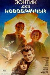 Смотреть Зонтик для новобрачных онлайн в HD качестве