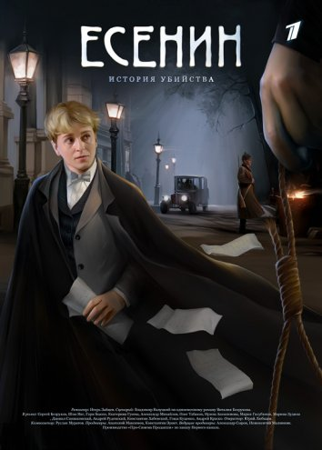 Смотреть Есенин онлайн в HD качестве 720p