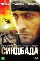 Смотреть Последнее путешествие Синдбада онлайн в HD качестве 720p