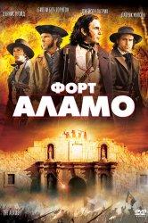 Смотреть Форт Аламо онлайн в HD качестве