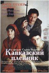 Смотреть Кавказский пленник онлайн в HD качестве