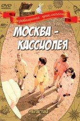Смотреть Москва-Кассиопея онлайн в HD качестве