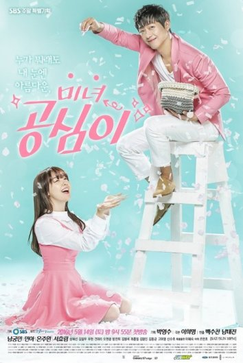 Смотреть Красавица Гон Сим / Красавица Кон Щим онлайн в HD качестве 720p