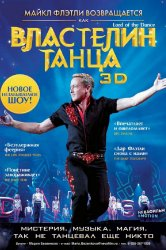Смотреть Властелин танца онлайн в HD качестве 720p