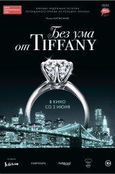 Смотреть Без ума от Tiffany онлайн в HD качестве