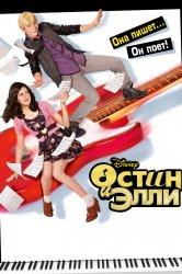 Смотреть Остин и Элли онлайн в HD качестве 720p
