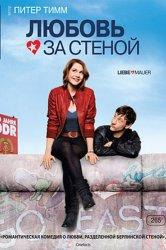Смотреть Любовь за стеной / Любимая берлинская стена онлайн в HD качестве