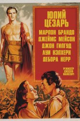 Смотреть Юлий Цезарь онлайн в HD качестве 720p