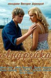 Смотреть Андрейка онлайн в HD качестве
