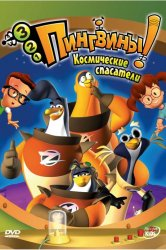 Смотреть 3-2-1 Пингвины! онлайн в HD качестве