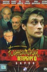 Смотреть Бандитский Петербург онлайн в HD качестве