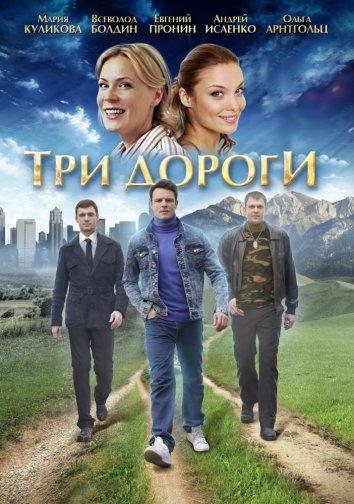 Смотреть Три дороги онлайн в HD качестве 720p