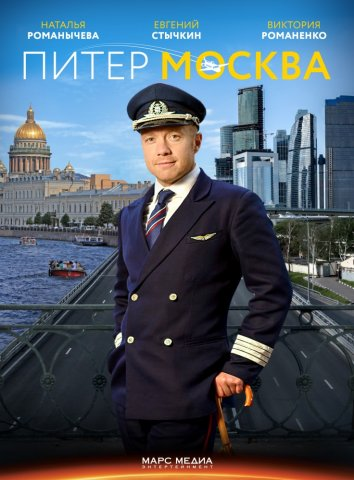 Смотреть Питер-Москва / Новогодний рейс онлайн в HD качестве 720p