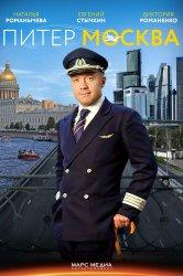 Смотреть Питер-Москва / Новогодний рейс онлайн в HD качестве