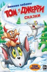 Смотреть Том и Джерри: Сказки онлайн в HD качестве