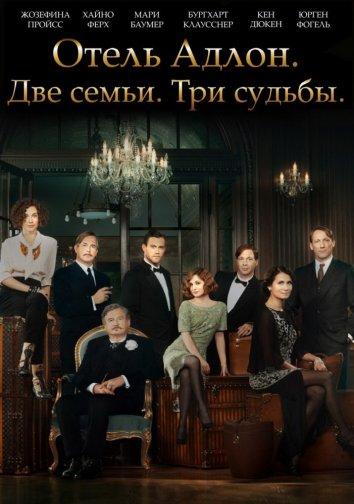 Смотреть Отель «Адлон»: Семейная сага онлайн в HD качестве 720p