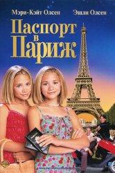 Смотреть Паспорт в Париж онлайн в HD качестве