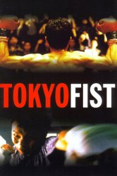 Смотреть Токийский кулак онлайн в HD качестве