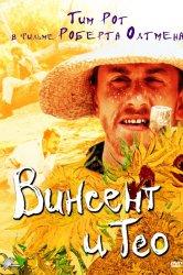 Смотреть Винсент и Тео онлайн в HD качестве 720p