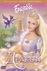 Смотреть Барби и дракон онлайн в HD качестве