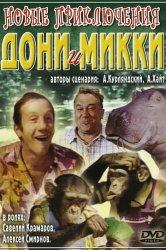 Смотреть Новые приключения Дони и Микки онлайн в HD качестве 720p