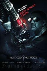 Смотреть Ночные стражи онлайн в HD качестве