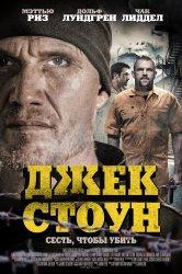Смотреть Джек Стоун / Бунт онлайн в HD качестве