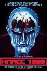 Смотреть Класс 1999 онлайн в HD качестве