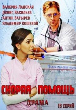 Секси Линн Коллинс – Беспомощный (2007)