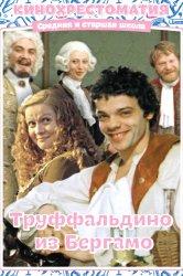 Смотреть Труффальдино из Бергамо онлайн в HD качестве
