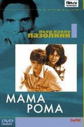 Смотреть Мама Рома онлайн в HD качестве