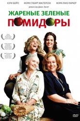 Смотреть Жареные зеленые помидоры онлайн в HD качестве