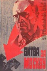 Смотреть Битва за Москву онлайн в HD качестве