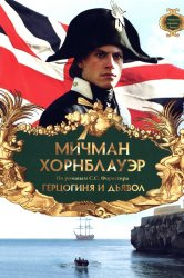 Смотреть Мичман Хорнблауэр: Герцогиня и дьявол онлайн в HD качестве 480p