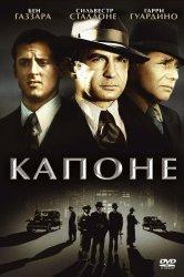 Смотреть Капоне онлайн в HD качестве