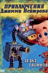 Смотреть Приключения Джимми Нейтрона, мальчика-гения онлайн в HD качестве