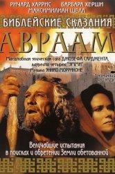 Смотреть Библейские сказания: Авраам: Хранитель веры онлайн в HD качестве