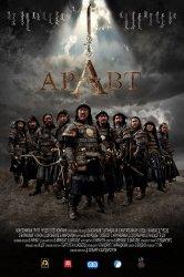 Смотреть Аравт – 10 солдат Чингисхана онлайн в HD качестве