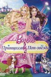Смотреть Barbie: Принцесса и поп-звезда онлайн в HD качестве