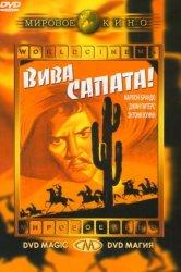 Смотреть Вива, Сапата! онлайн в HD качестве