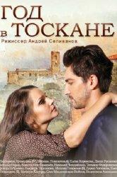 Смотреть Год в Тоскане онлайн в HD качестве 720p