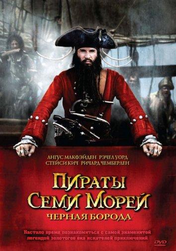 Смотреть Пираты семи морей: Черная борода онлайн в HD качестве 720p