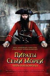 Смотреть Пираты семи морей: Черная борода онлайн в HD качестве