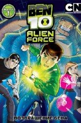 Смотреть Бен 10: Инопланетная сила онлайн в HD качестве
