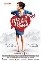 Смотреть Красный жемчуг любви онлайн в HD качестве