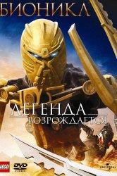 Смотреть Бионикл: Легенда возрождается онлайн в HD качестве