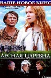 Смотреть Лесная царевна онлайн в HD качестве