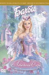Смотреть Барби: Лебединое озеро онлайн в HD качестве