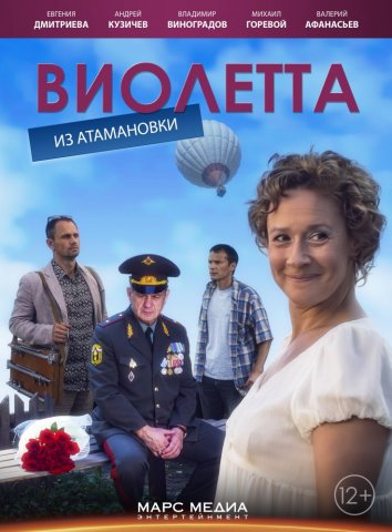 Смотреть Виолетта из Атамановки онлайн в HD качестве 720p